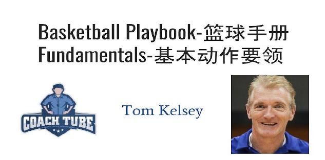 Basketball Playbook-1. Fundamentals 篮球手册—基本动作要领