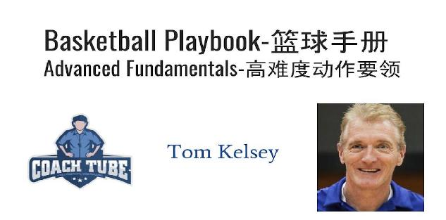 Basketball Playbook-Advanced Fundamentals 篮球手册—高难度动作要领